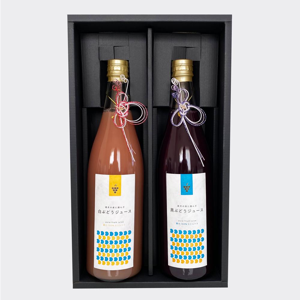 新商品「新月の黒ぶどうジュースと満月の白ぶどうジュース」「結婚内祝ギフト」のご紹介